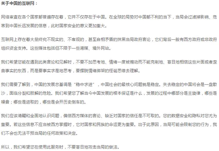 中国的互联网