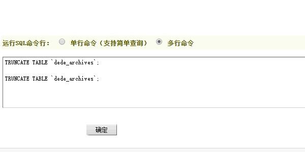 dedecms织梦清空整站文章后,让文档ID从1开始