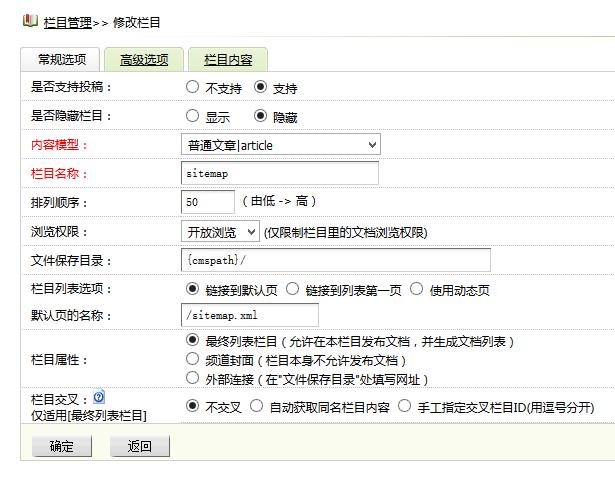 织梦生成sitemap.xml
