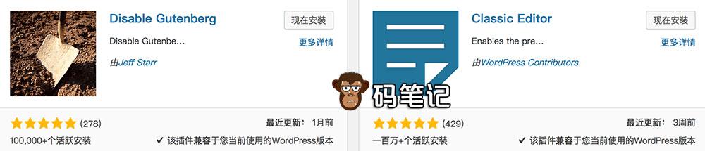 还原WordPress经典编辑器