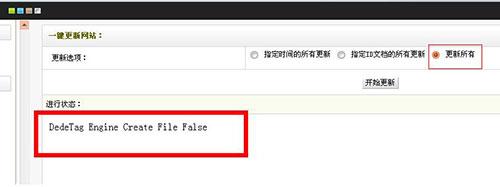 """织梦系统""""DedeTag Engine Create File False""""错误的完美解决方法"""