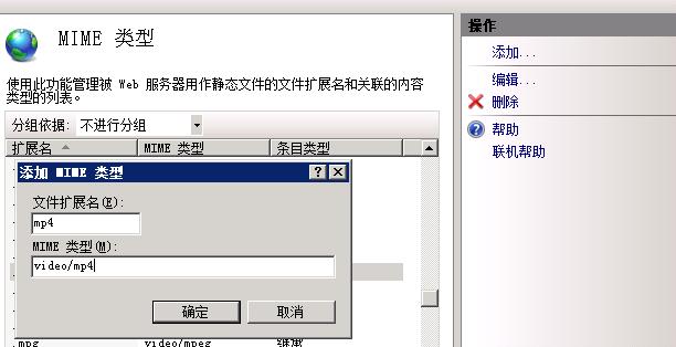服务器IIS的MIME类型中添加.MP4格式