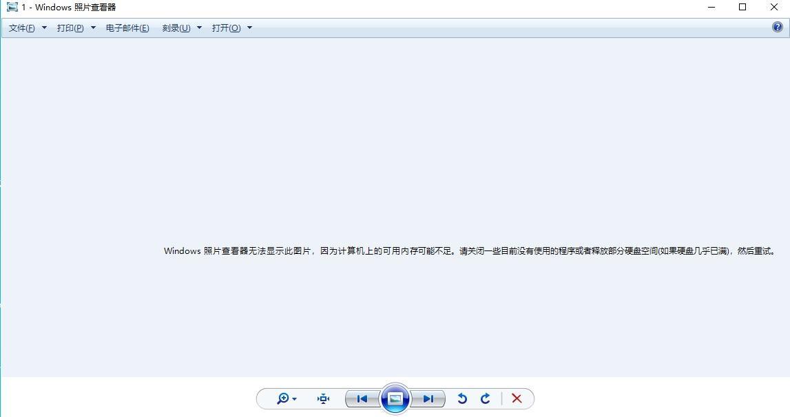 Windows照片查看器无法显示此图片,因为计算机上的可用内存可能不足。请关闭一些目